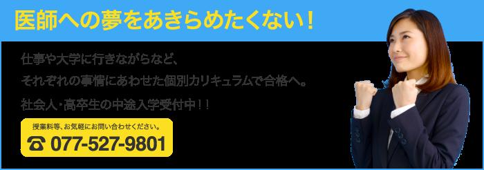 再 大学 県立 奈良 受験 医科